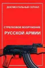 Стрелковое вооружение русской армии