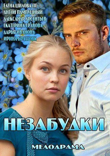 Сериал Незабудки смотреть онлайн бесплатно все серии
