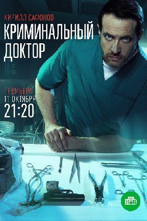 Сериал Криминальный доктор смотреть онлайн бесплатно все серии