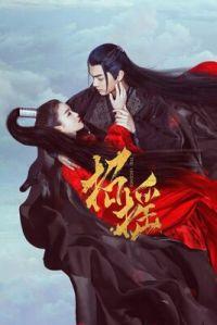 Сериал Чжао Яо смотреть онлайн бесплатно все серии