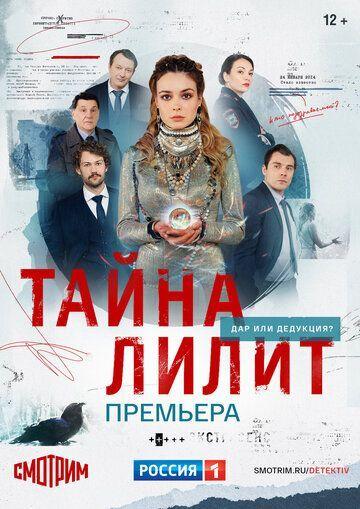 Сериал Тайна Лилит смотреть онлайн бесплатно все серии