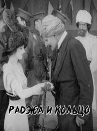 Раджа и кольцо 1914 смотреть онлайн бесплатно