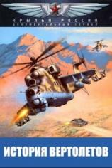 Крылья России. История вертолетов