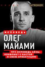 Олег Майами. Исповедь
