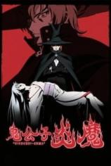 Благородный демон Энма