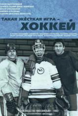 Такая жесткая игра — хоккей