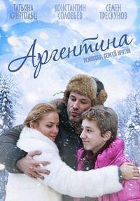 Сериал Аргентина смотреть онлайн бесплатно все серии