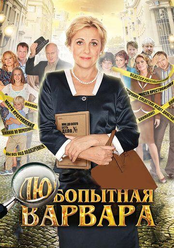 Сериал Любопытная Варвара смотреть онлайн бесплатно все серии