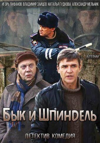 Сериал Бык и Шпиндель смотреть онлайн бесплатно все серии