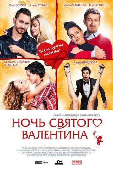Ночь святого Валентина 2016 смотреть онлайн бесплатно