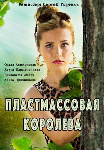 Сериал Пластмассовая королева смотреть онлайн бесплатно все серии