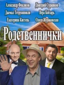 Сериал Родственнички смотреть онлайн бесплатно все серии