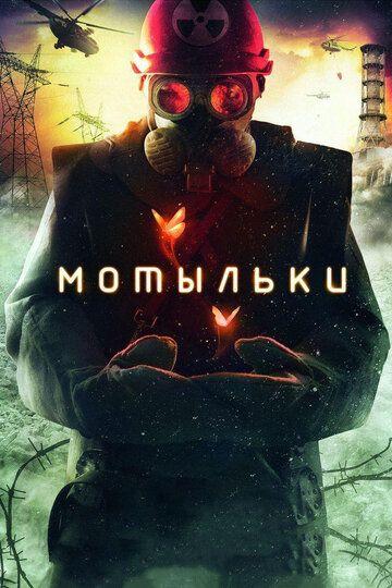 Сериал Мотыльки смотреть онлайн бесплатно все серии