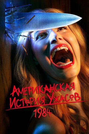 Сериал Американская история ужасов смотреть онлайн бесплатно все серии