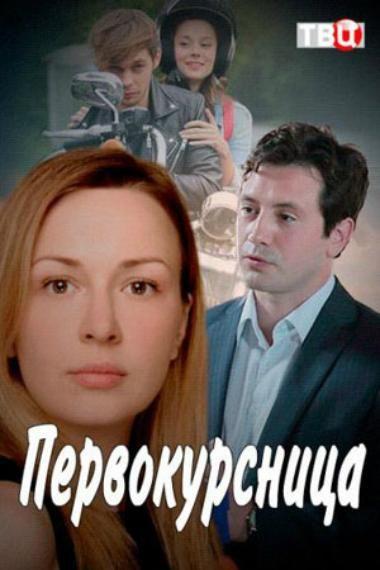 Сериал Первокурсница смотреть онлайн бесплатно все серии