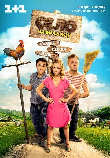Сериал Село на миллион смотреть онлайн бесплатно все серии