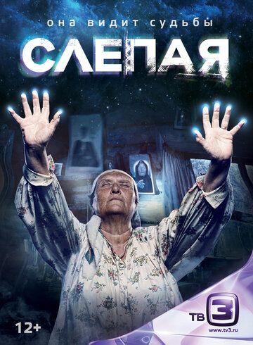Сериал Слепая смотреть онлайн бесплатно все серии