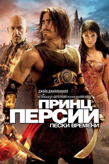 Принц Персии: Пески времени 2010 смотреть онлайн бесплатно