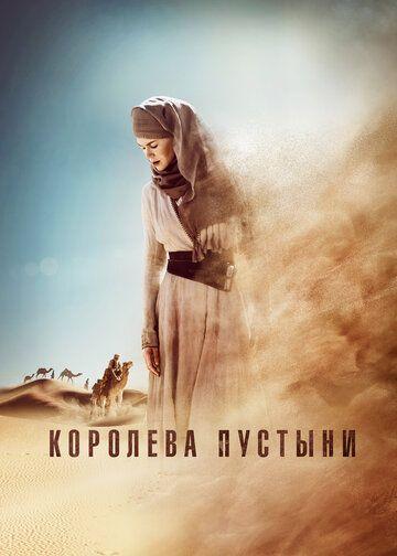 Королева пустыни 2015 смотреть онлайн бесплатно