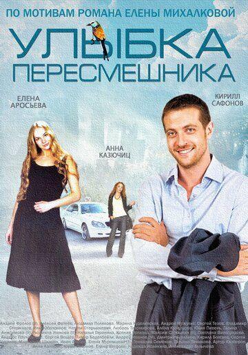 Сериал Улыбка пересмешника смотреть онлайн бесплатно все серии