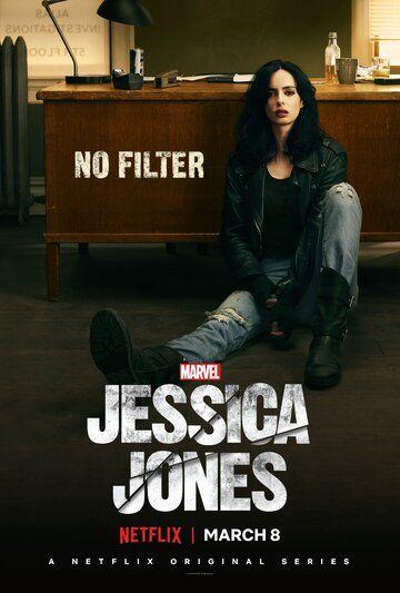 Сериал Джессика Джонс смотреть онлайн бесплатно все серии