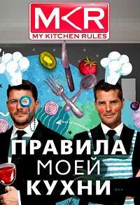 Правила моей кухни 2010 смотреть онлайн бесплатно