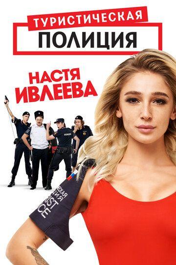 Сериал Туристическая полиция смотреть онлайн бесплатно все серии