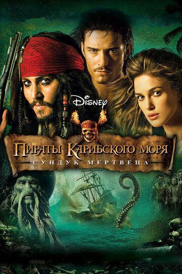 Пираты Карибского моря: Сундук мертвеца 2006 смотреть онлайн бесплатно