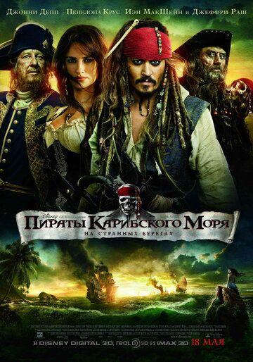Пираты Карибского моря: На странных берегах 2011 смотреть онлайн бесплатно