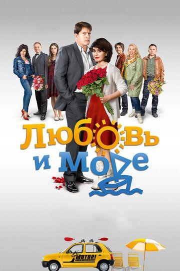 Сериал Любовь и море смотреть онлайн бесплатно все серии