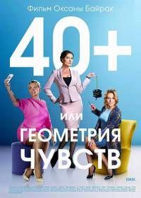 Сериал 40+ или Геометрия любви смотреть онлайн бесплатно все серии