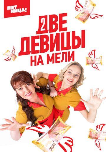 Сериал Две девицы на мели смотреть онлайн бесплатно все серии