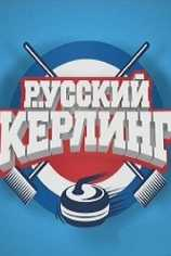 Русский керлинг