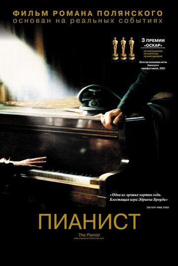 Пианист 2002 смотреть онлайн бесплатно