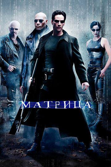 Матрица 1999 смотреть онлайн бесплатно