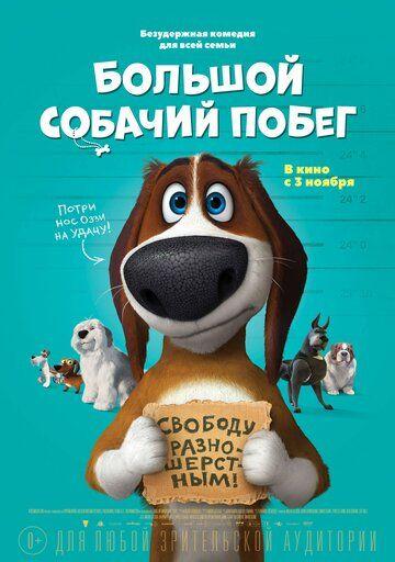 Большой собачий побег 2016 смотреть онлайн бесплатно