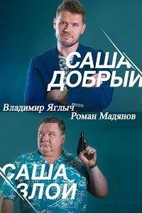 Сериал Саша добрый, Саша злой смотреть онлайн бесплатно все серии