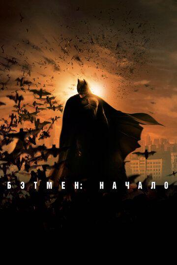 Бэтмен: Начало 2005 смотреть онлайн бесплатно