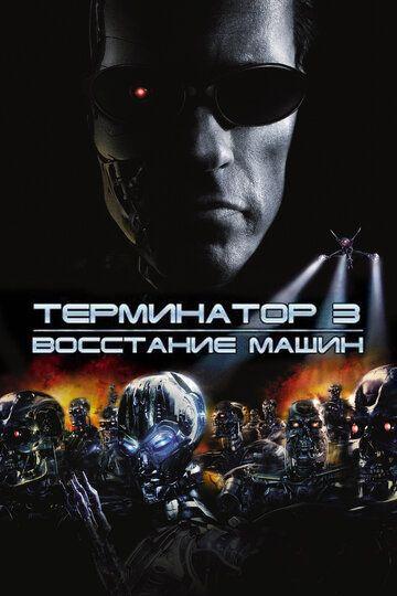 Терминатор 3: Восстание машин 2003 смотреть онлайн бесплатно