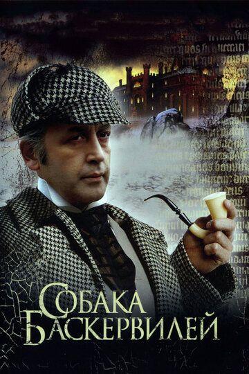 Приключения Шерлока Холмса и доктора Ватсона: Собака Баскервилей 1981 смотреть онлайн бесплатно