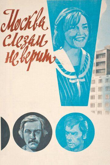 Москва слезам не верит 1979 смотреть онлайн бесплатно