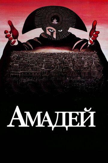 Амадей 1984 смотреть онлайн бесплатно