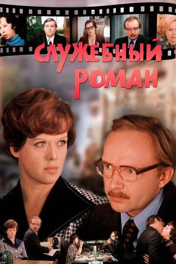 Служебный роман 1977 смотреть онлайн бесплатно