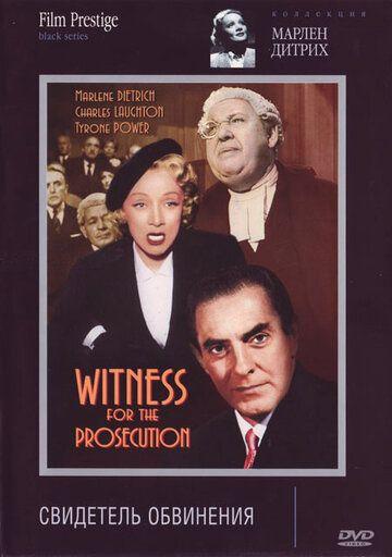 Свидетель обвинения 1957 смотреть онлайн бесплатно