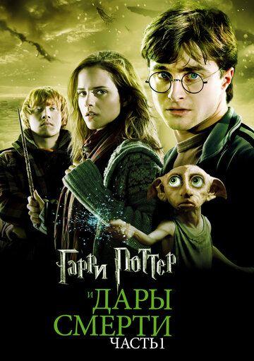 Гарри Поттер и Дары Смерти: Часть I 2010 смотреть онлайн бесплатно