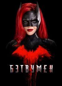 Сериал Бэтвумен смотреть онлайн бесплатно все серии