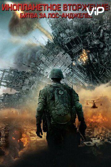 Инопланетное вторжение: Битва за Лос-Анджелес 2011 смотреть онлайн бесплатно