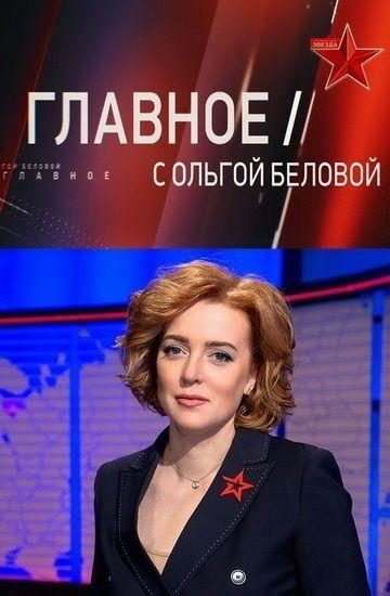 Главное с Ольгой Беловой 2019 смотреть онлайн бесплатно