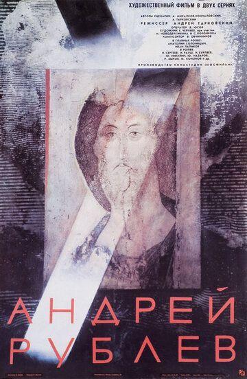 Андрей Рублев 1966 смотреть онлайн бесплатно