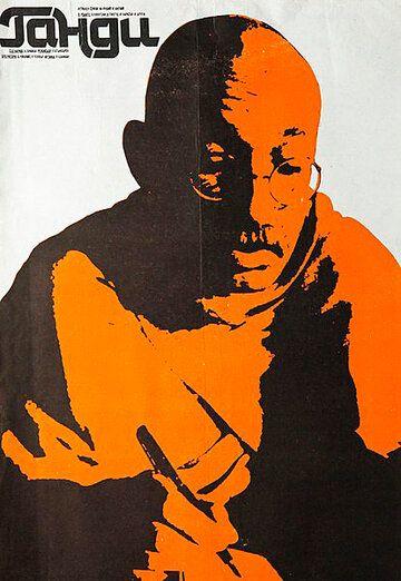 Ганди 1982 смотреть онлайн бесплатно